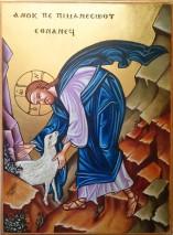 4ième Dimanche de Pâques – par Claude WON FAH HIN